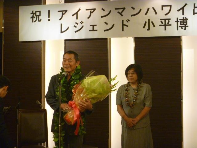 花束贈呈後の小平さん挨拶
