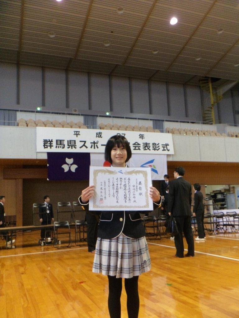 平成27年度の群馬県スポーツ協会長賞受賞の中嶋千紗都さん