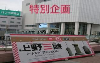 「高トラ・ランニング部 特別企画」上野三碑マラニック