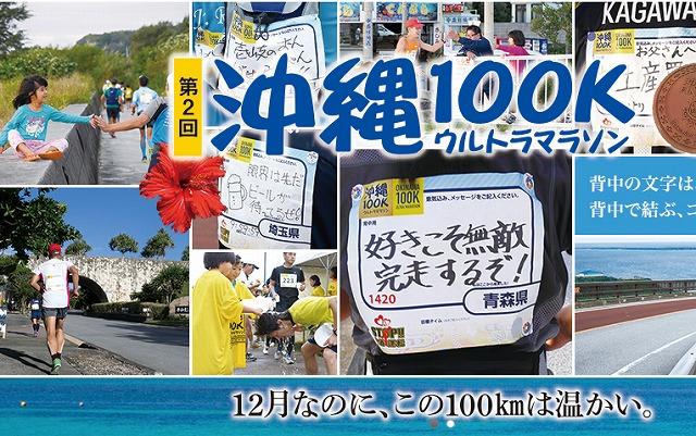 沖縄100kmウルトラマラソン参戦記