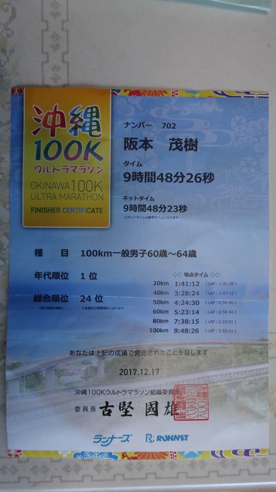 沖縄100kmウルトラマラソンサブ10